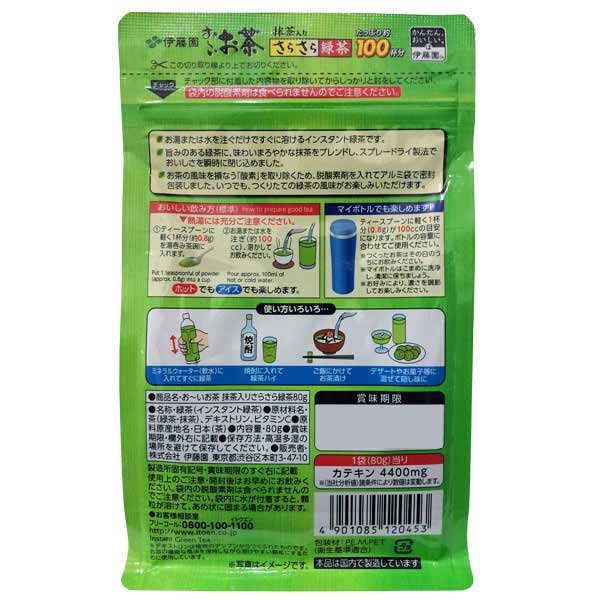 Itoen Organic Green Tea 80g
